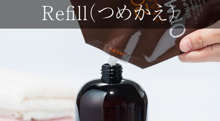 Refill (つめかえ)